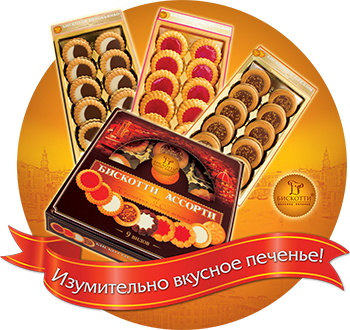 Сбор заказов.Вкуснейшее печенье Бискttи - выбор гурманов-4! С мармеладом, шоколадом, кремом, орехами, семечками, кокосом, постное, фитнес и др!Презентабельная упаковка!На любой вкус!Новинки в ассортименте!Наисвежайшее от производителя!