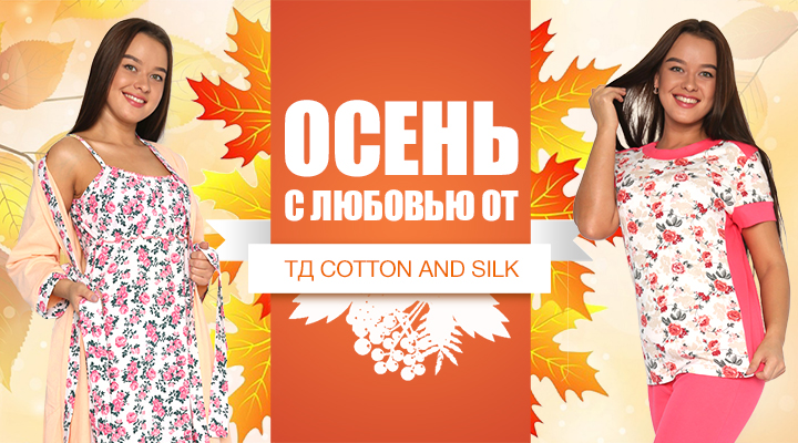 ���� �������. �������� ��� ������ � ��� �� �� Cotton & Silk-12. �������� �������!