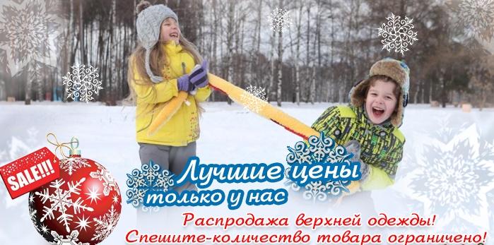 Белкуртки-30. Верхняя одежда для деток и подростков от белорусских и российских производителей.