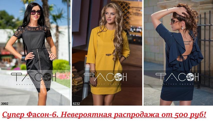 Супер Фасон-6, впервые невероятная распродажа от 500 руб.!! Женская одежда по последнему писку сезона.