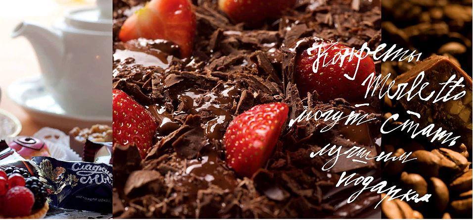 ПРИСТРОЙ! M e r l e t t o - эксклюзивные конфеты премиум-класса в бельгийском шоколаде.Для души и для подарков! Скоро день учителя!