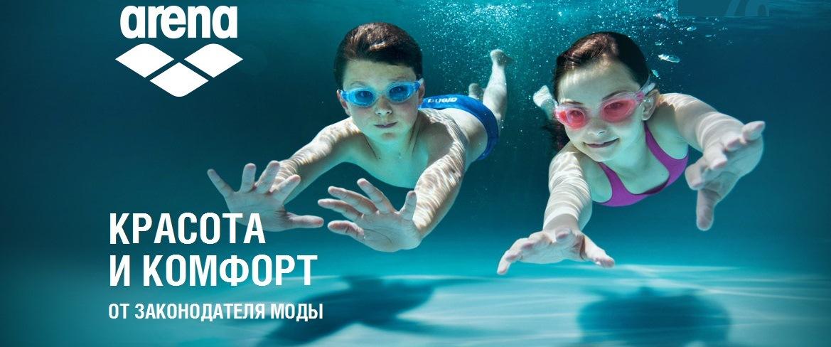 Где есть вода - там есть Аrenа! Мировой бренд товаров для плавания для всей семьи. В бассейн и на пляж - Купальники