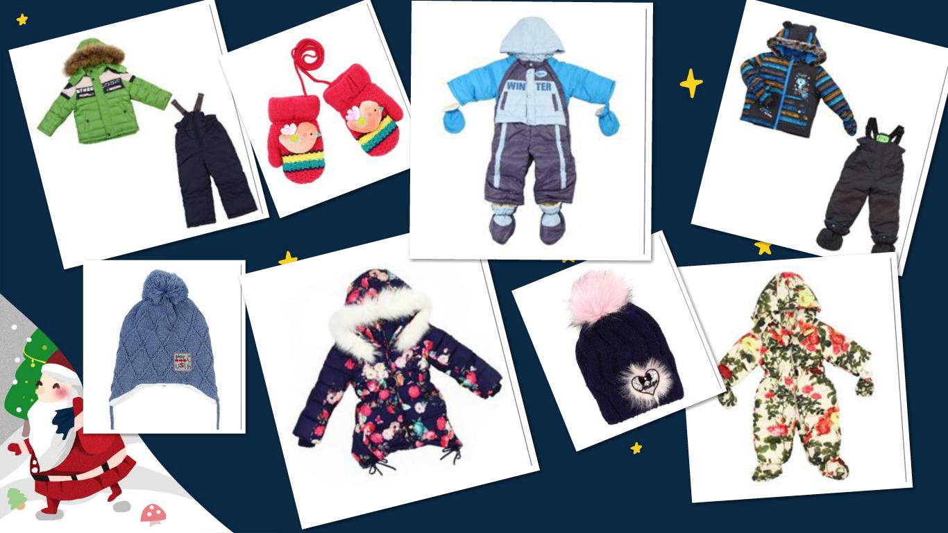 Экспресс-сбор до понедельника! Отличные куртки и комплекты для ваших детей! Шапки, шарфы, перчатки.