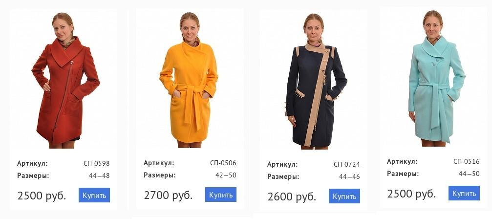 Красивые Пальто по Красивой Цене. Без рядов - 16