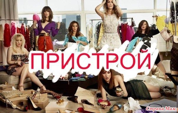 Пристрой от организатора.Обновленный большой и разнообразный пристрой: жен.,муж.,дет.обувь,одежда,купальники,сланцы,нижнее белье,колготки,гель-лаки,слайдер-дизайны,помады,пластик.изделия,ранцы,продукты.Здесь вы найдете все,что уже давно искали! Загляните.