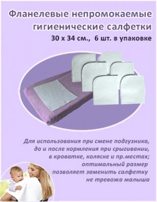 Пиар.Фланелевые непромокаемые многоразовые пеленки! Купите упаковку наших пелёнок один раз - и Вам больше не понадобятся никакие иные пелёнки!