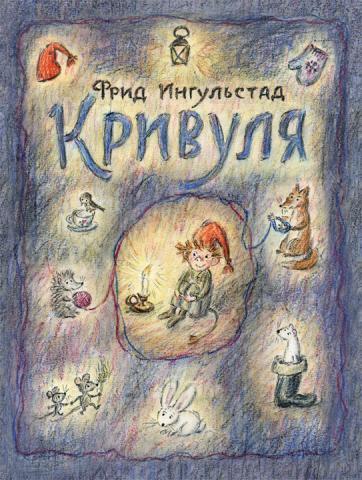 Книги детского издательства Мелик-Пашаев-19. Продолжаем расширять детскую библиотеку хорошими книгами. Немецкий зайчонок Карлехен! И еще много всего + любопытные новинки!