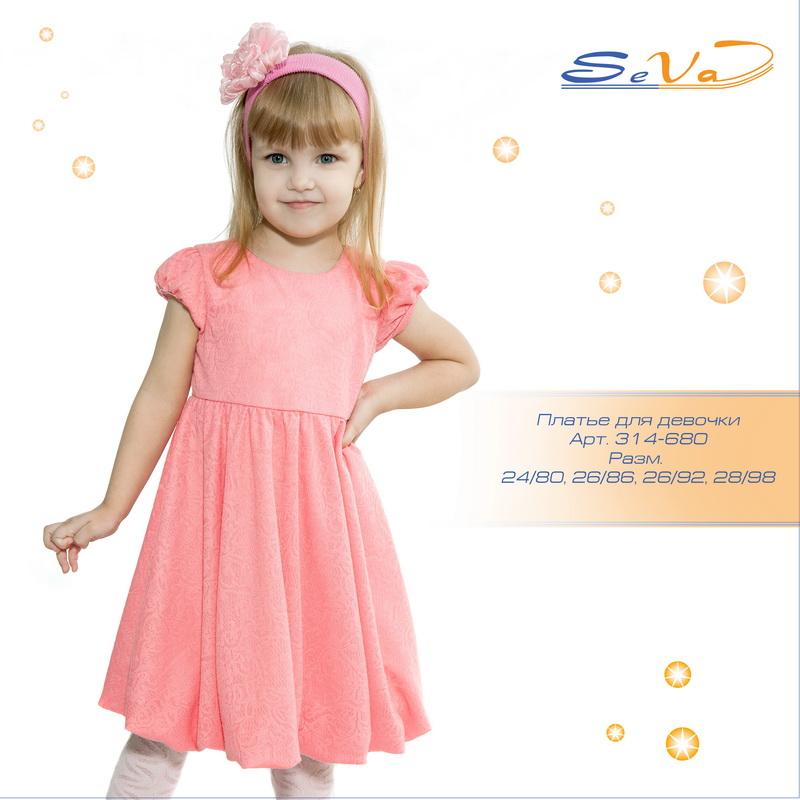 Сбор заказов. Детская одежда - Seva трикотаж. Платья в садик, в школу. Школьная форма - юбки, джемперы, жилеты, спортивная форма. Новая коллекция осень. Распродажа. Выкуп 7-16.