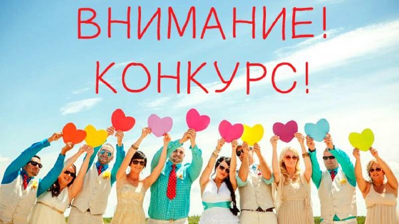Конкурс с подарками))
