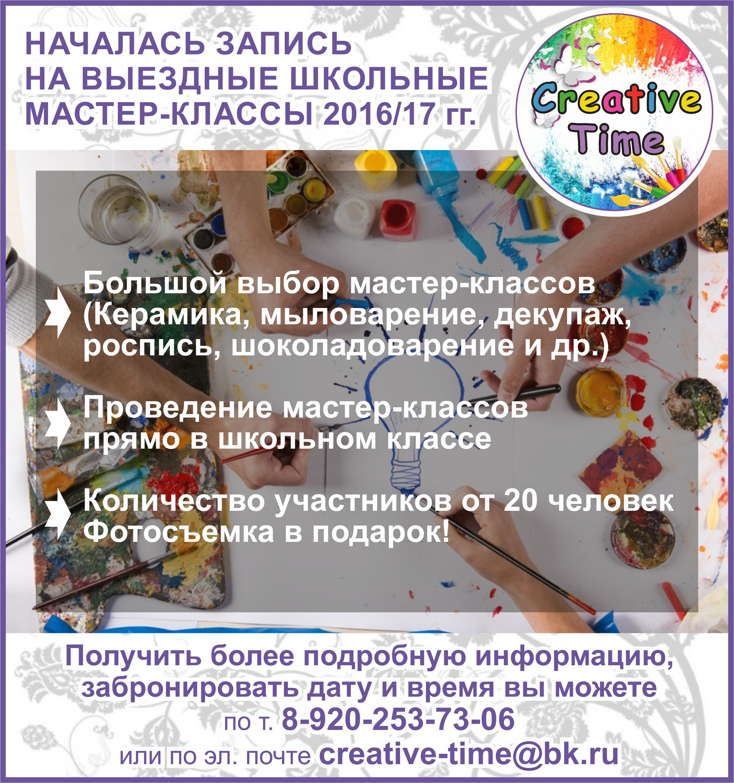 Началась запись на выездные школьные мастер-классы в Нижнем Новгороде на 2016/17 гг.
