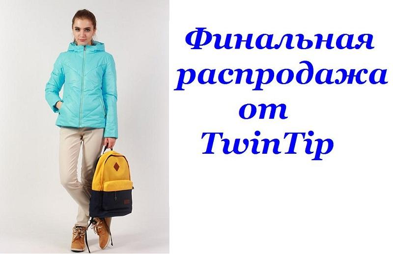 Финальная распродажа ветровок, плащей и курток от TwinTip! Цены от 990 руб.