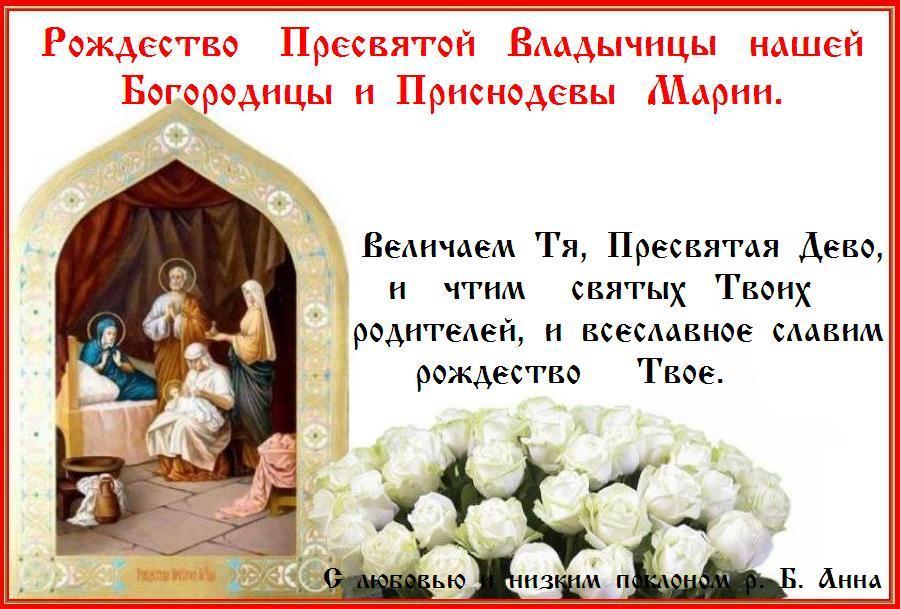 Рождество Пресвятой Владычицы нашей Богородицы и Приснодевы Марии.