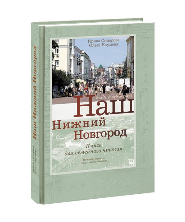 Книги о Нижнем Новгороде. Раздачи 30 сентября.