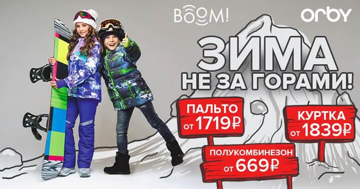 Сбор заказов. ORBY. Зимние куртки, пуховики, костюмы, полукомбинезоны. Орг 13%. И только 1 день