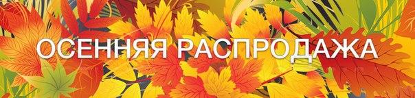 Все в наличии! Гигантская распродажа организаторов - детское! Тема-29. Осень-Осень!!! Ищем красный ценник!