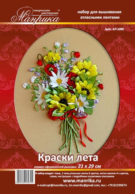 Сбор заказов.Манрика -- наборы для вышивания лентами от российского производителя по низким ценам-9! Осенние новинки