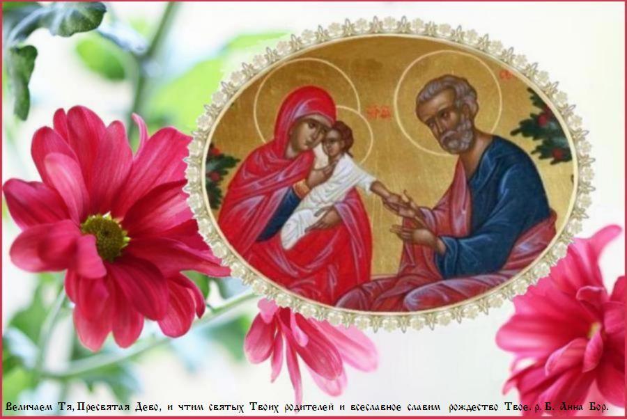 Попразднство Рождества Пресвятой Богородицы . День памяти праведных Богоотец Иоакима и Анны.
