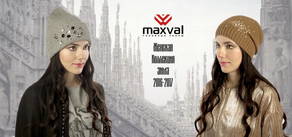 ���� �������. ���������� ����� Maxval ������-������ ���������!!! �����, ������, �����, ��������, �������, �����, �����, �����. �������, �������, ������������,������� ���������. 9