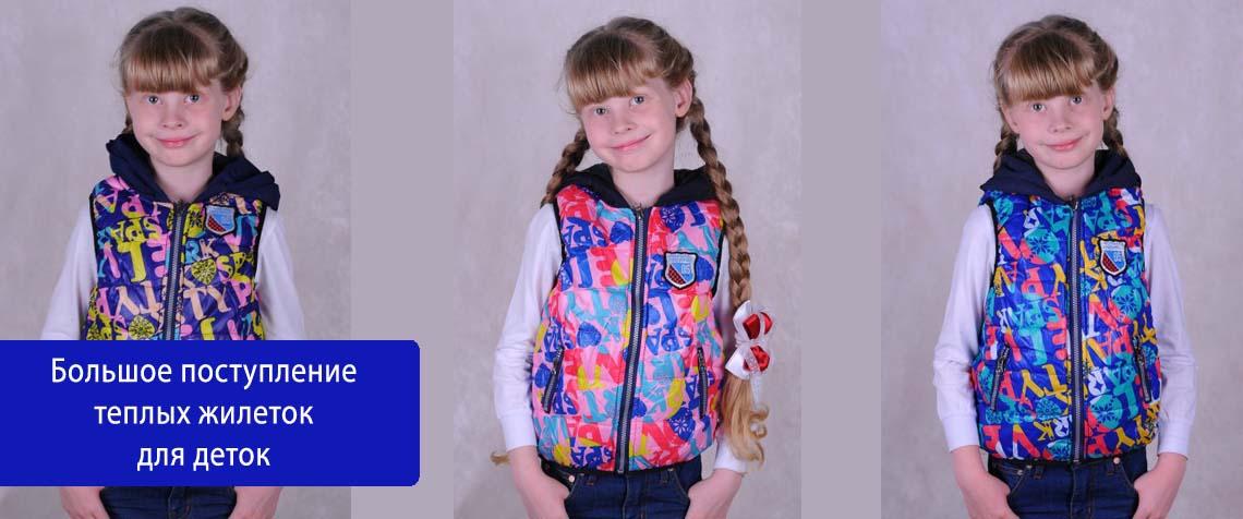 Сбор заказов. Распродажа! Сток центр Gloria Jeans. Детские жилеты от 350 руб, джинсы и платья от 250 руб., футболки от