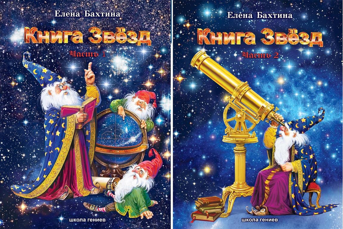 Сбор заказов. Книга Звезд в 2 томах (на 340 страниц) от Е. Бахтиной. Это лучший звездный компас!