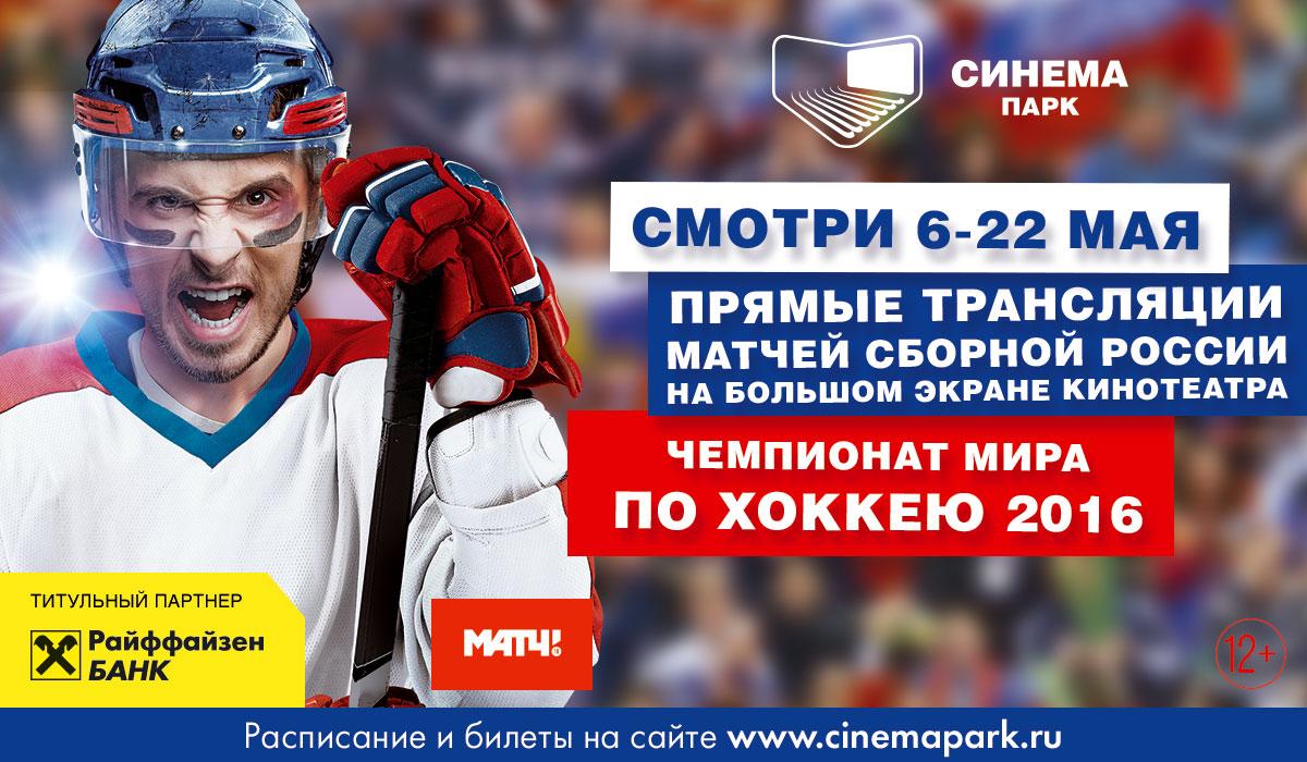Телеканал Матч ТВ покажет игры сборной России на чемпионате мира по хоккею на больших экранах национальной сети