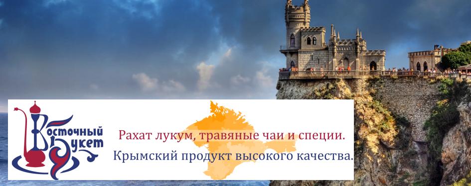 Сбор заказов. Крымские натуральные продукты высокого качества от производителя. Травяные чаи, специи, рахат лукум, мёд, варенье, маслины. Цены радуют!