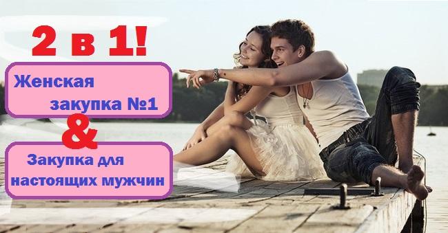 Женская закупка No1 + Закупка для настоящих мужчин. Два в одном! Дом, дети, кухня, спорт, авто, инструмент, сантехника, фурнитура! Сбор 26.