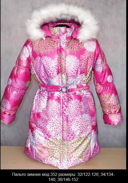 Сбор заказов. Комбинезоны и комбинезоны - трансформеры для малышей; куртки, ветровки, плащи, пальто, брюки, полукомбинезоны. Верхняя одежда для детей от 1 года до 14 лет. Выкуп2.