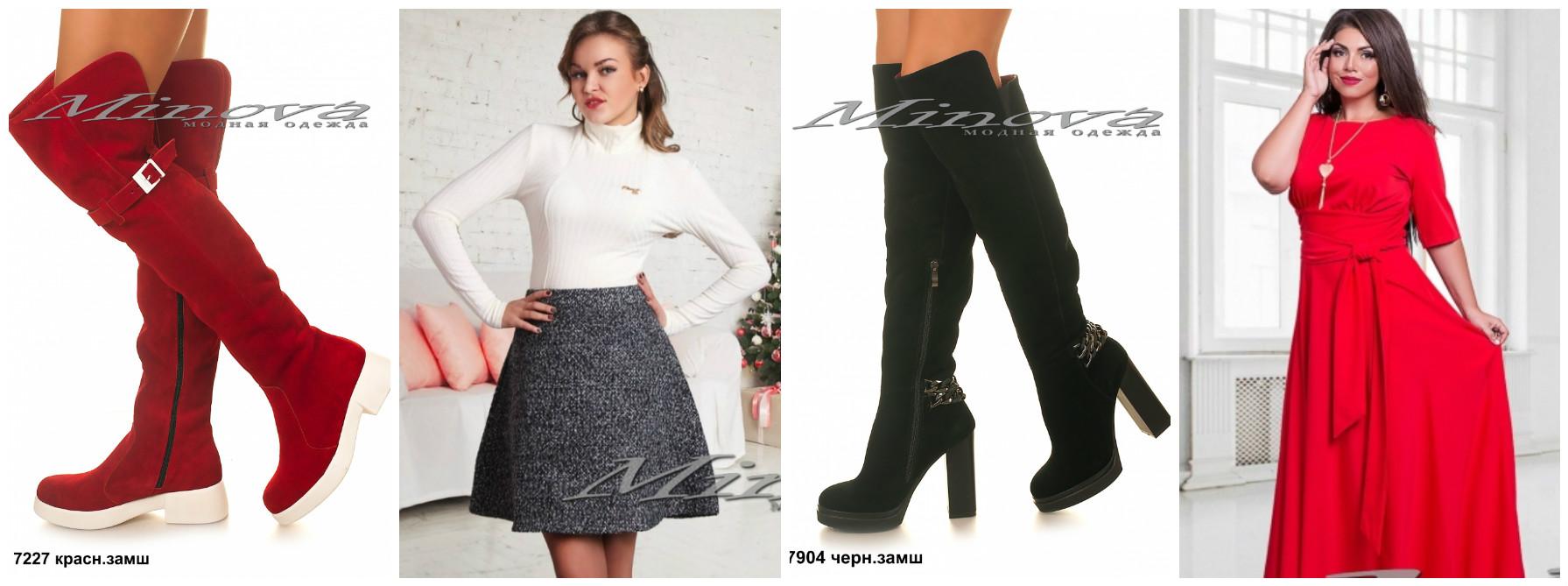 Сбор заказов. Minоva обворожительная и элегантная. Платья, костюмы, джинсы. Обувь из натуральной кожи. Без рядов. Выкуп -4
