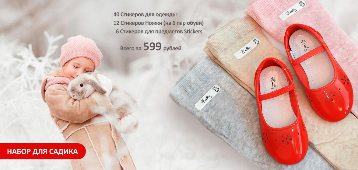 Сбор заказов. Стикеры - антипотеряшки; для детской одежды, обуви и предметов - 17