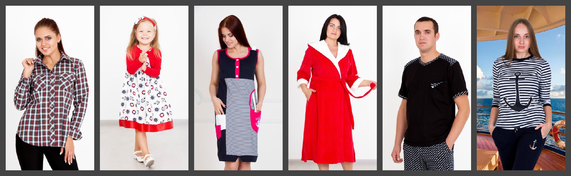 ЛИК@ ДРЕСС - стильный Ивановский трикотаж. Огромный выбор женской одежды, мужской и детской. Новинка полотенца