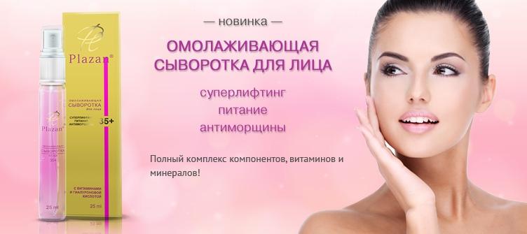 Долгожданная закупка! Профессиональная салонная косметика: Альпика, Плазан, Magiray - все для ухода за лицом и телом