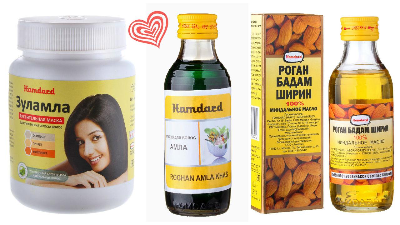Hamdard - Индийская медицина для нас)- 5 и Зорька-Зоренька - косметика от создателей легендарного крема!- 10