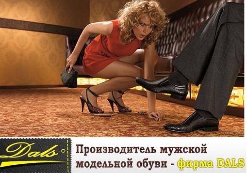 Мужская обувь Dals-2. Только из натуральных материалов на все сезоны от отечественного производителя. 39-48 р-ры. Без рядов!