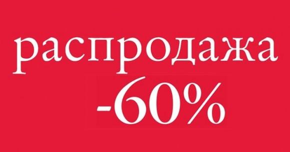 Сбор заказов. Распродажа - скидка= 60%! Косметика ТианDe: средства ухода для лица и тела, косметика и парфюмерия. Цены