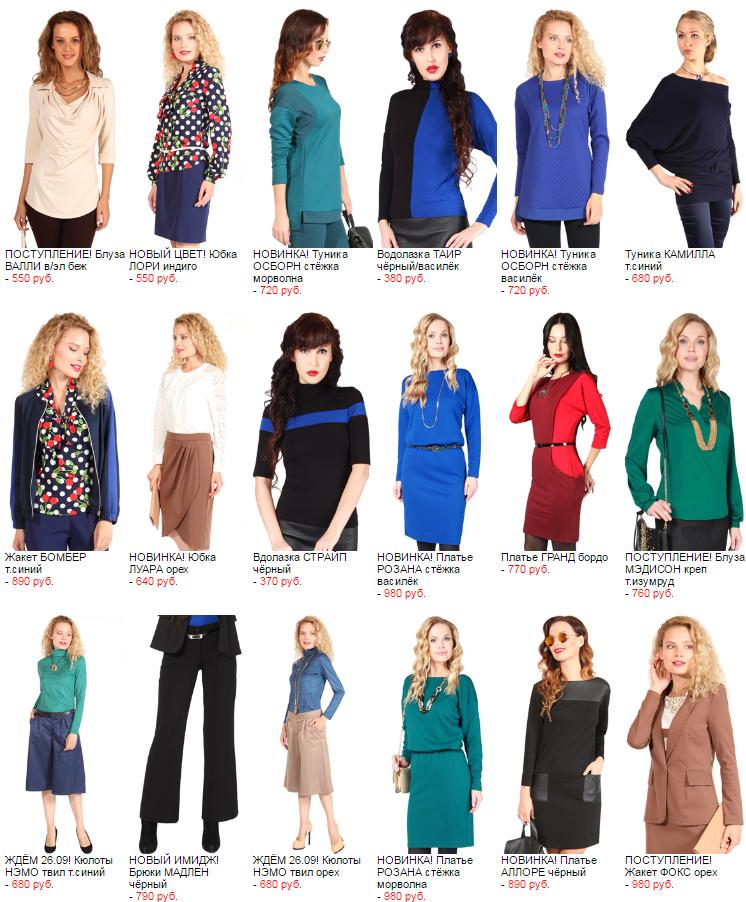 Сбор заказов. Любимая одежда из Европы-29. Осень-Зима.Платья, свитшоты,водолазки, боди, джеггинсы,блузки,юбки, брюки, свитера и многое другое.Без рядов