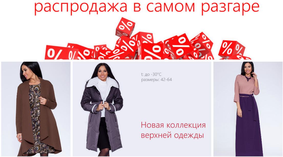 Ally's Fashion. ���������� ������, ��������� �����, ������������ ������, ���������� �����. ������, �����, ������, ����, ������, ������ � �.�. ������ �� 40 �� 64. ������ �� 60%! ����� ������� ���������. ������� ������ ������! ����� 32