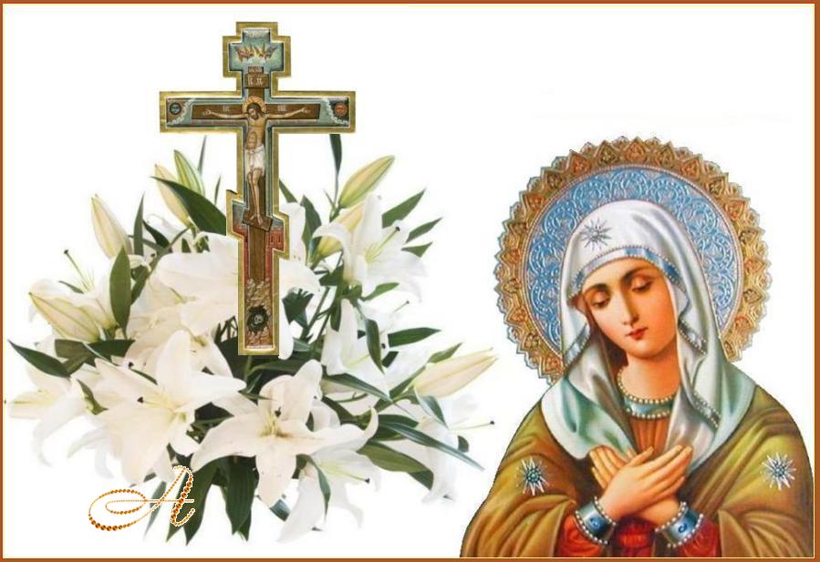 С праздником Воздвижения Честного Животворящего Креста Господня! Помощи и заступничества Пресвятой Богородицы