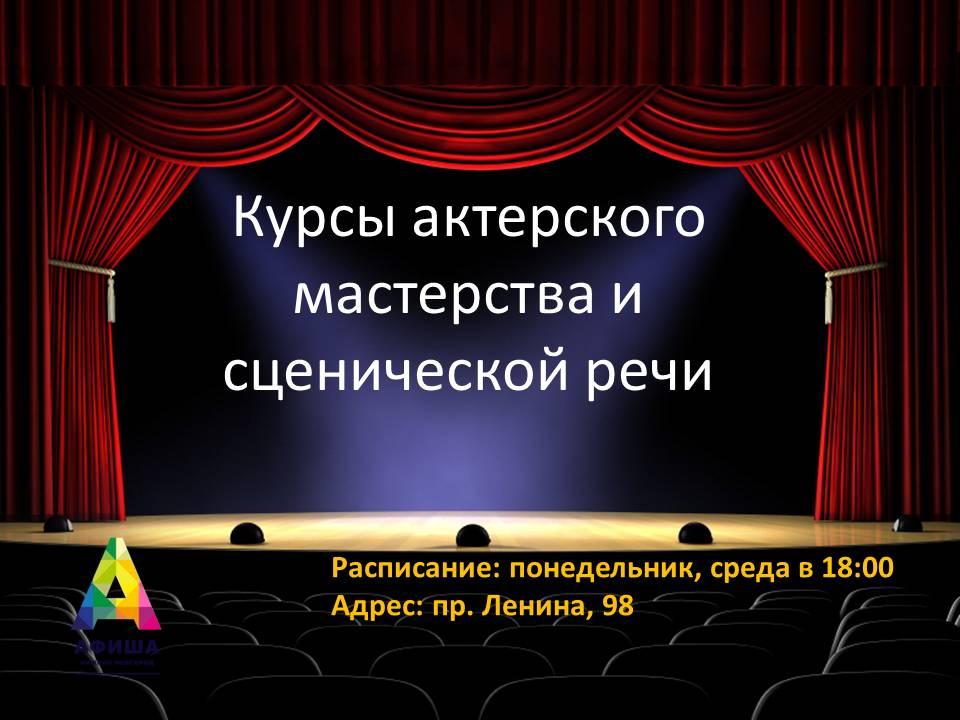 Актерское мастерство и сценическая речь!