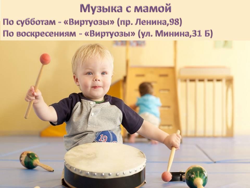 Музыкально-развивающие занятия Музыка с мамой