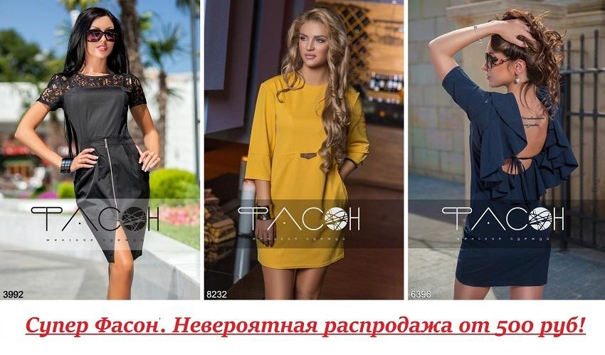 Супер Фасон-7, невероятная распродажа от 500 руб.!! Женская одежда по последнему писку сезона.