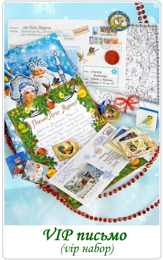 Сбор заказов. Почта Деда Мороза! А также более 150 самых разных подарков для взрослых и детей. Подарите ребенку новогоднюю сказку!