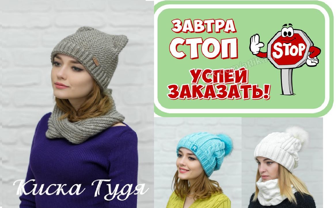Женские шапки от компании RusRush.Цены доступные каждому