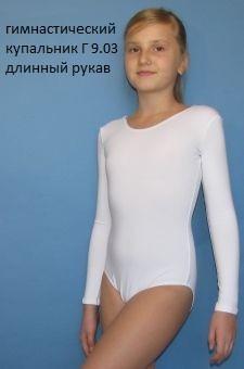 Рекомендую закупку спортивной одежды. Гимнастам, фигуристам, пловцам и так далее