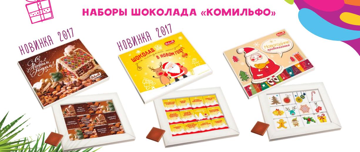 Пора готовится к Новому году! Добавлен галерея с новогодними шоколадками! Дозаказы принимаю до воскресенья.