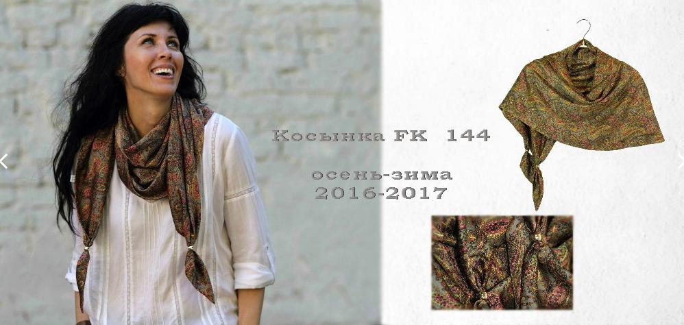 Необыкновенные красивые платки, палантины, легкие и теплые дольки, меховые снуды! Новая осенняя коллекция! Выкуп 48