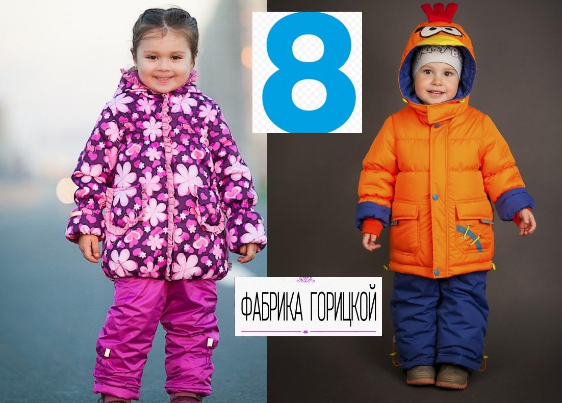 Сбор заказов. Детская верхняя одежда ф-ки Горицкой (Питер) от роста 74 до роста 164. Красиво, качественно! Без рядов. 8.