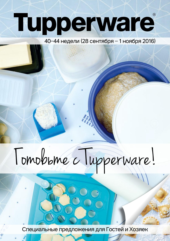Сбор заказов.Tupperware - умная посуда для вашей кухни. Акция на металл - орг.сбор 5%. Новинки. Новый каталог. Изделия, уходящие из каталога. Выкуп 10.