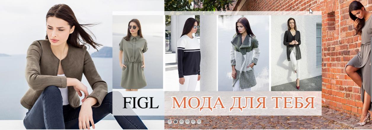 Добавила новую марку польской одежды FIGL