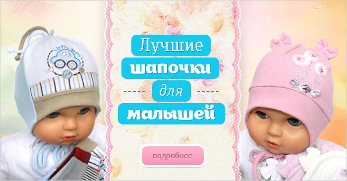 Сбор заказов. Классные головные уборы российских, турецких и польских производителей для больших детей и маленьких - 5